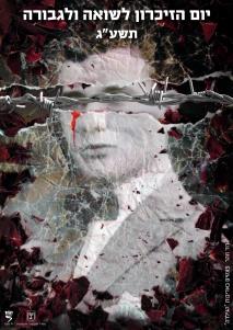 A poster design for Yad Vashem's upcoming 2013 holocaust memorial day, Jerusalem, Israel