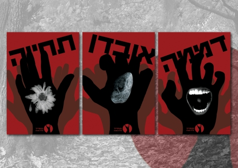"A series of advertisement posters for the ""Genocide"" TV Network dealing with issues concerning racism, antisemitism, the holocaust, etc. (L-R: Revival, Loss, Silence), ""Hasifa"" School for Design and Visual Communication, Ramat HaSharon, Israel"